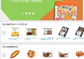ライフがAmazon.co.jp上にストアをオープン、生鮮食品などの注文がより便利に