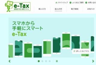 確定申告などのe-Tax、令和3年1月からマイナンバーカード方式がChrome/Edgeに対応