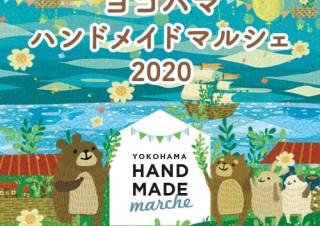 中止となった5月からの延期開催となる「ヨコハマハンドメイドマルシェ2020」
