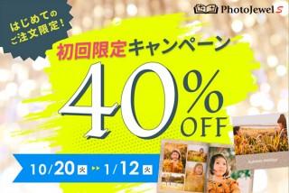 キヤノンのフォトアルバム作成サービス「PhotoJewel S」で初回限定の40%オフキャンペーン
