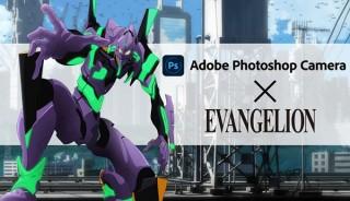 アドビ、Photoshop Cameraの期間限定レンズとして「エヴァンゲリオンレンズ」を提供