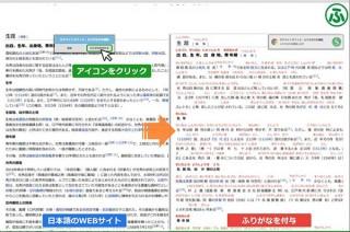 サテライトオフィス、 Webサイトの漢字に振り仮名を付けるChromeの拡張機能をリリース