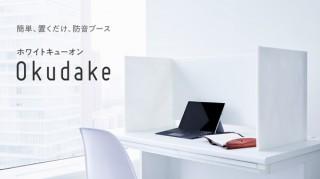東京防音、机に置くだけで使える防音ブース「Okudake」の先行販売を開始
