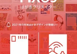 キヤノンがスマホ向けのハガキ作成アプリ「PIXUS はがきクリエイター」を無料で公開