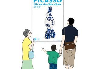 ピカソのセラミック作品を中心とした展覧会「ピカソ:コート・ダジュールの生活」
