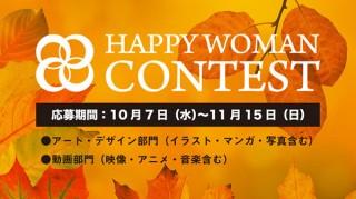 """各自が考える""""幸せな女性""""を表現した作品を募集している「HAPPY WOMAN CONTEST」"""