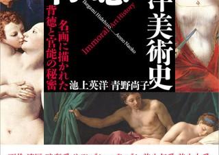 不倫、略奪、サディズム、マゾヒズム…、名画に描かれた背徳と官能の秘密を暴く「背徳の西洋美術史」