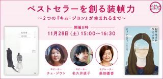 「82年生まれ、キム・ジヨン」の韓国と日本の装丁について語られるイベントがオンラインで開催