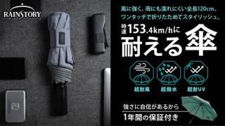 フェニックス、時速153kmでも壊れない耐風仕様の折りたたみ傘を発売