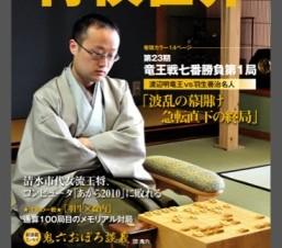 電子書籍の新しい形が見られる月刊誌のiPadアプリ「将棋世界」