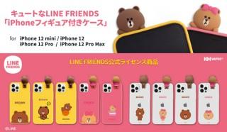 ロア、LINEキャラクタのーフィギュアが着いたiPhone 12シリーズ用ケースを発売