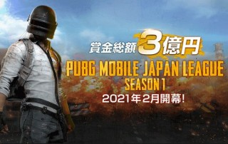 ドコモ、「eスポーツ」事業に参入し賞金総額3億円の「PUBG MOBILE」大会を運営