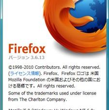 Mozilla、セキュリティ問題の修正と安定性を向上させたFirefox 3.6.13/3.5.16とThunderbird 3.1.7/3.0.11