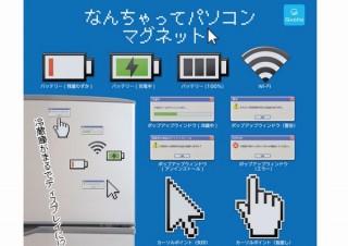 パソコンのエラーや警告、バッテリーなどのアイコンをデザインした「マグネット」発売