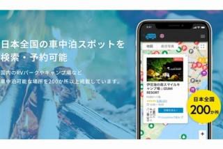 Carstay、キャンピングカーと車中泊スポットを検索・予約・決済可能なモバイルアプリ発表