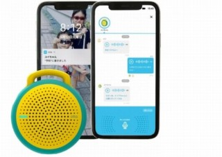 GPSよりも正確な位置情報とボイスを送れるスマート防犯ブザー「otta.g」発売