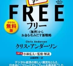 期間限定無料「フリー〈無料〉からお金を生みだす新戦略」iPhone/iPad電子書籍