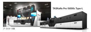 京セラが「JP2020・ICTと印刷展」でインクジェットプロダクションプリンタの新モデルを発表