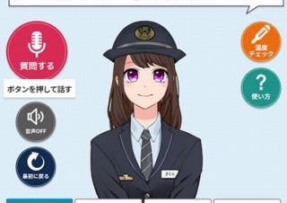 JRの駅と空港で「AIさくらさん」が乗り換えやお土産情報などを提供する実証実験