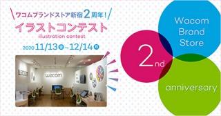 ワコムブランドストア新宿の2周年を記念したイラストコンテストが開催中
