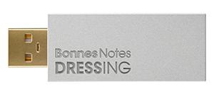 パイオニア、USBサウンドクオリティアップグレーダー「DRESSING」新モデル2機種を発売