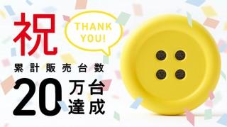ぬいぐるみをおしゃべりにするボタン型スピーカー「Pechat」が累計20万台を突破!
