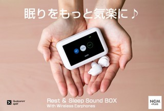 cheero、快適な睡眠をサポートするワイヤレスプレイヤー「NEM Plus」を発売