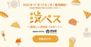 渋谷区内の飲食店でお食事や飲み会がお得になる! 「渋パス」スタート