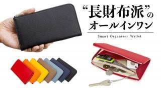 キャッシュレス時代の長財布「Smart Organizer Wallet」