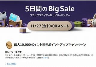 Amazonのビッグセール「ブラックフライデー」と「サイバーマンデー」が合体して11月27日から