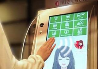 JR東、複数の非接触型ディスプレイ案内AIを品川駅や新宿駅など6駅に試行設置