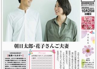 朝日新聞社が「結婚記念号外」作成サービスを開始!セブン-イレブンのマルチコピー機での出力に対応
