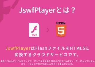 今年末で終了のFlashをHTML5で再生可能にするサービス「JswfPlayer Ver2」