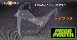 京都深村、メガネのように装着できるマスク「メガマウス」を発売