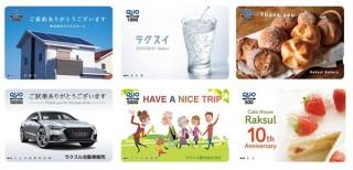 ラクスルが最小10枚からオリジナルデザインでの注文に対応するQUOカードの取り扱いを開始