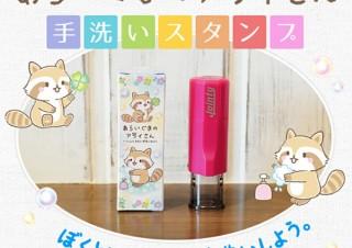 岡田商会、かわいいあらいぐまが手洗いの練習を手伝ってくれるスタンプを発売