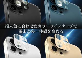 iPhone12のカメラをフラットにする、ガラス保護フィルム「eyes」