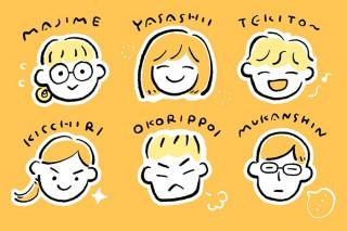 【Webライター初心者向け連載】第10回 ほ〜んと人それぞれ!個性豊か!編集について考える/あたりまえライター処世術