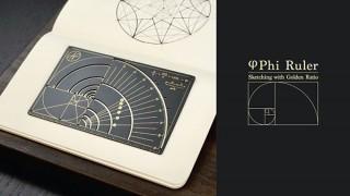 デザイナー2,000人の心を鷲づかみにした「Phi Ruler(黄金比ルーラー)」。まもなくクラファン開始