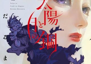 気になるフォント、知りたいフォント。 コミックス『太陽と月の鋼 第1集/松浦だるま』(2020.12.3)