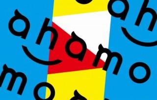 ドコモ本体で20GB月額2,980円の新プラン「ahamo(アハモ)」を正式発表