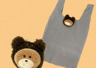 エコバッグをクマのぬいぐるみに収納して持ち運べる「もふもふの動物のエコバッグ くま」