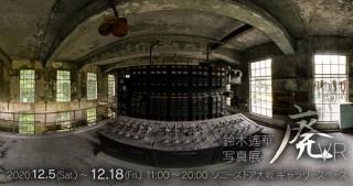 """360°パノラマVRで廃墟や産業遺産を撮影した画像を""""超大判プリント""""で楽しめる写真展「廃VR」"""