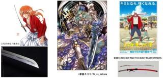 漫画やアニメのクリエイターが考えた日本刀を展示している「二次元VS日本刀展」