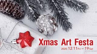 銀座で21の画廊・ギャラリーを巡るアートイベント「Xmasアートフェスタ2020」