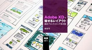 [UI/UXとWebデザインの最前線]Adobe XDを活用した最新プロトタイピングが学べるオンライン講座