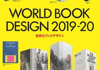 印刷博物館 P&Pギャラリーで「世界のブックデザイン2019-20」展が開催