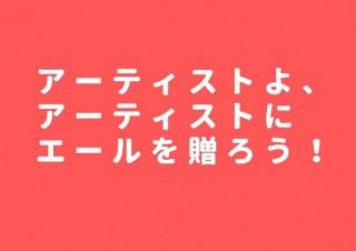 熊本市、熊本市民会館の大ホールなどの観客席に座らせる「ヒトガタ観客」のデザインデータを募集
