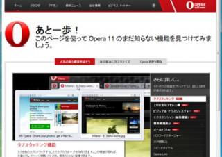 Opera Software、Webブラウザの最新版「Opera 11」公開