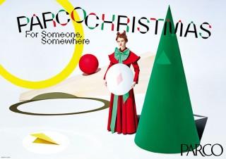 【DESIGN DIGEST】メインビジュアル『For Someone, Somewhere./PARCO 2020 クリスマスキャンペーン』、配信ジャケット『SILK/Black Boboi』映画ポスター・チラシ『愛しのダディー殺害計画』(2020.12.17)
